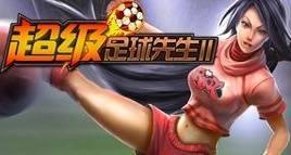 超级足球2