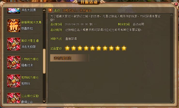 开服活动.png